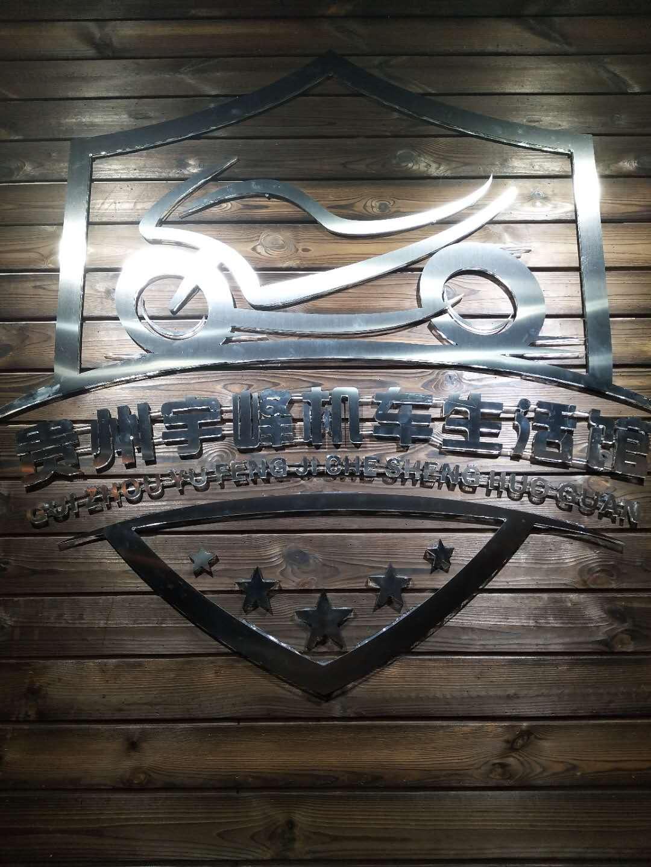 贵州宇峰机车生活馆